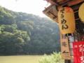 [京都][嵐山]京都 嵐山