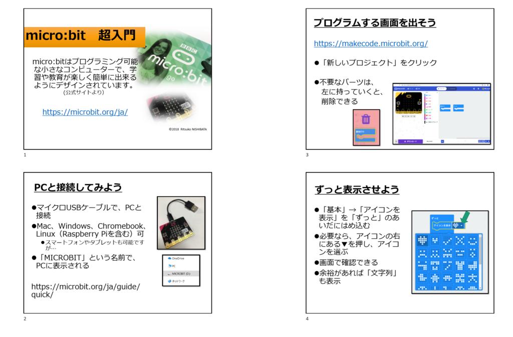 f:id:riz-nishibata:20181224004859p:plain