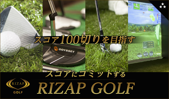 f:id:rizap-golf:20160430131607j:plain