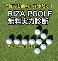 f:id:rizap-golf:20160703122241j:plain