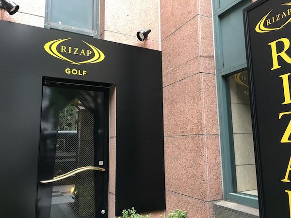 f:id:rizap-golf:20160703182543j:plain