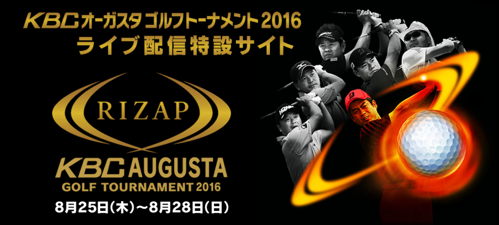 f:id:rizap-golf:20160828125511p:plain