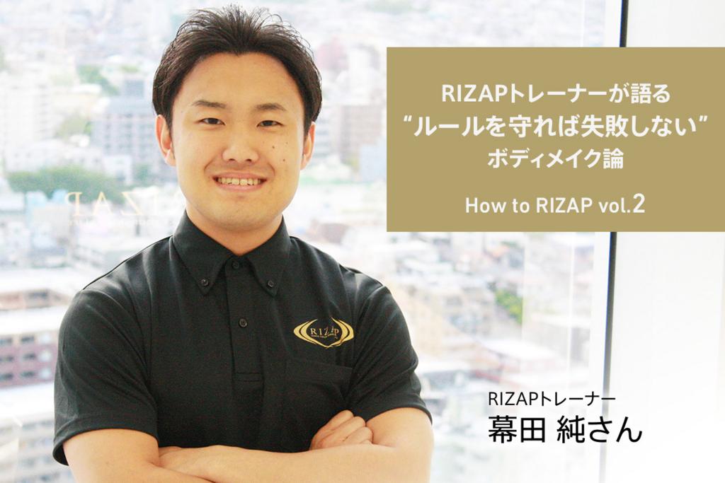 f:id:rizap-media:20160712210630j:plain