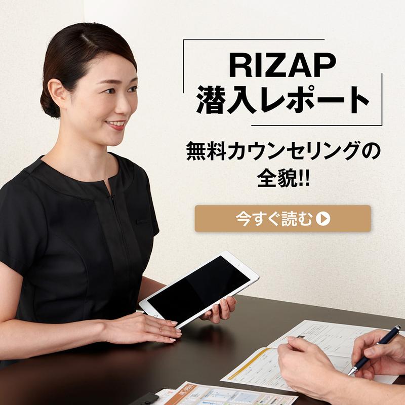 f:id:rizap-media:20181121104102j:plain
