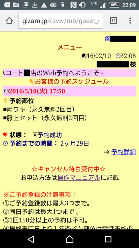 f:id:rize00:20160913060919p:plain