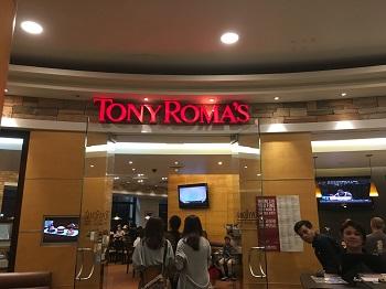 トニーローマ外観