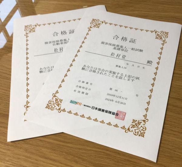 f:id:rjmatsumura:20181211152537j:plain
