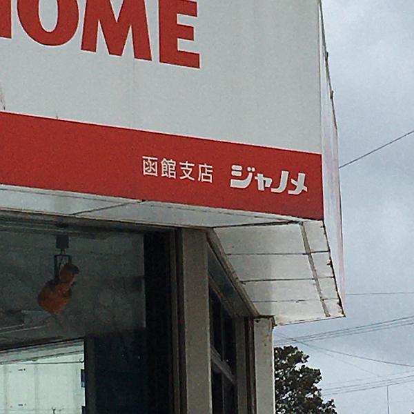 f:id:rjmatsumura:20200216195118j:plain