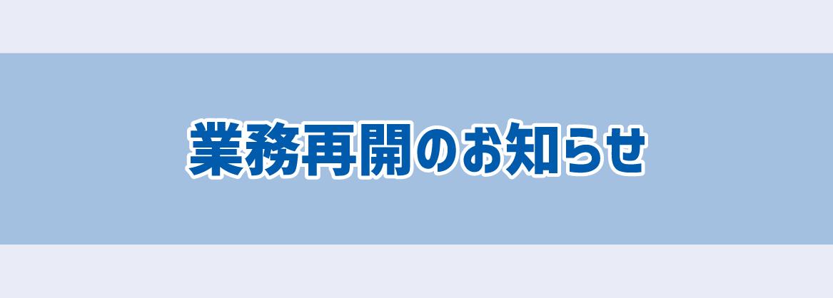 f:id:rkb-fukushima:20200531000448p:plain