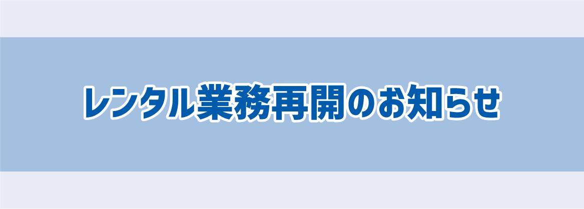 f:id:rkb-fukushima:20200622135007p:plain
