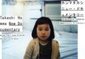 ホンマタカシ ニュードキュメンタリー