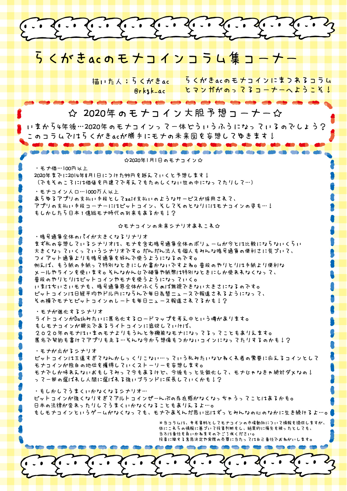 f:id:rkgk_ac:20160627011405j:plain