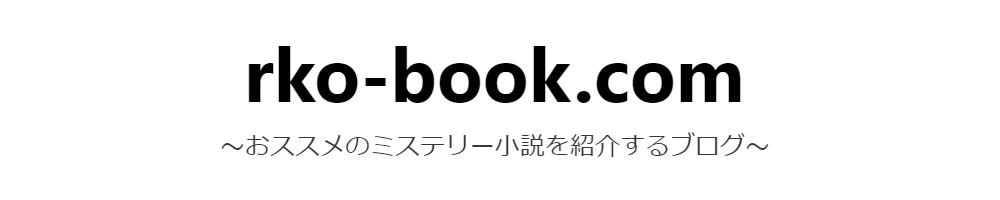 rko-book.com ~おススメのミステリー小説を紹介するブログ~