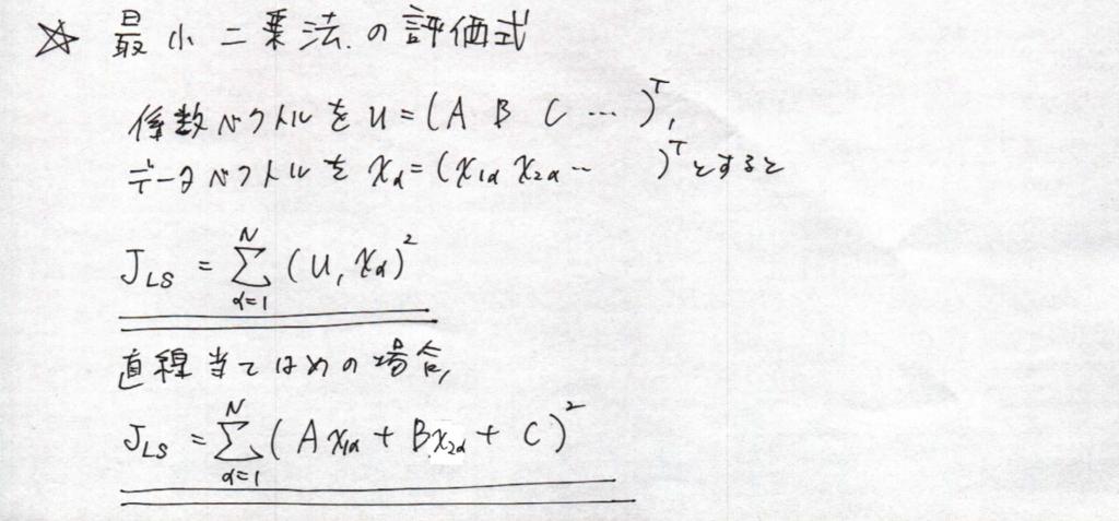 最適化計算0 最尤推定と最小二乗...