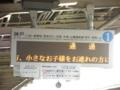 TsukaguchiStation 2