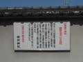 日本赤十字社創業の地