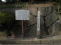 原田城標碑