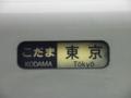 こだま|東京