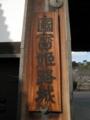 菱の門に掲げられている「国宝姫路城」の看板