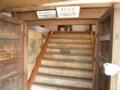 西の丸長局(千姫ゆかりの地)入り口