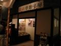 昭和夢菓子屋