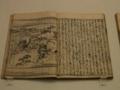 熊谷直実と平敦盛の一騎打ちを描いた本