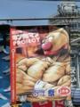 新世界100周年記念祭の公式キャラクター・キン肉マン