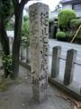 尼崎藩領界碑(西宮市小松南町2,岡太神社内)