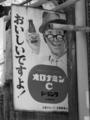 大塚製薬「オロナミンC」琺瑯看板(大阪市内某所にて)