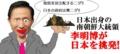 日本出身の南朝鮮大統領・李明博が竹島上陸で日本を挑発