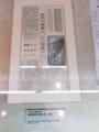 パナソニックミュージアム松下幸之助歴史館(大阪府門真市)
