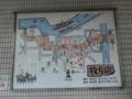 手書きの枚方宿の地図