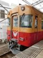京阪8030系8531F特急淀屋橋行@枚方市駅