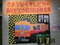 天満橋駅に掲示されているポスター
