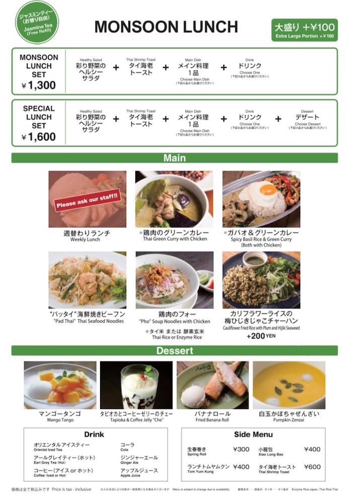 平日ランチメニュー Monsoon cafe(モンスーンカフェ)たまプラーザ店