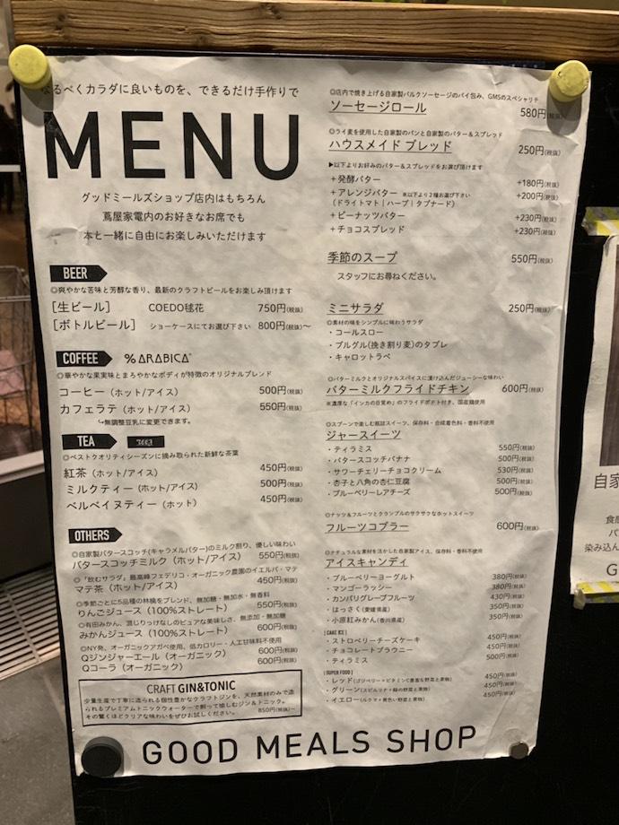 GOOD MEALS SHOP(グットミールズショップ)