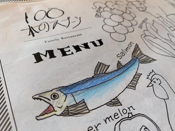 100本のスプーン 二子玉川 メニュー表 色ぬり 魚