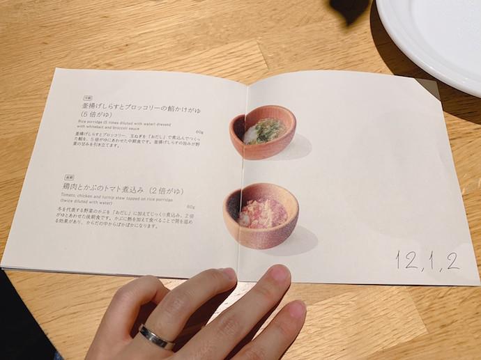 100本のスプーン 二子玉川 離乳食のメニュー 12、1、2月