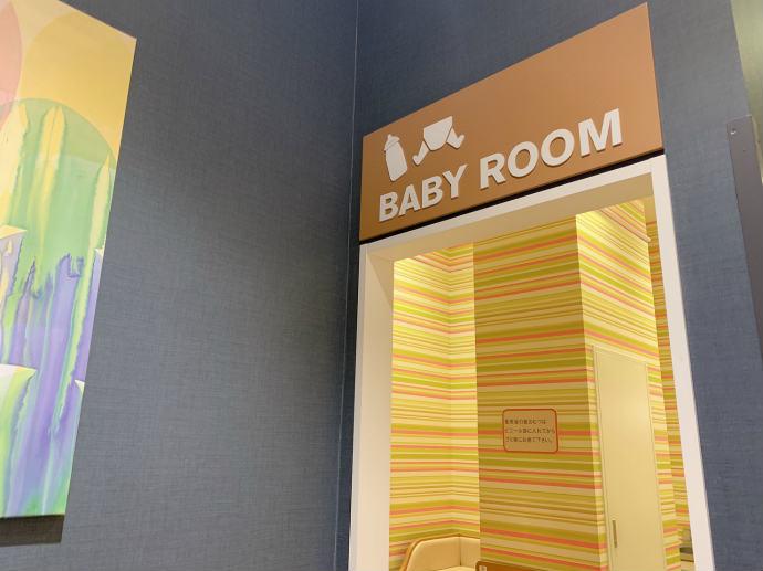スタバ TSUTAYA 横浜みなとみらい店 baby room 入り口