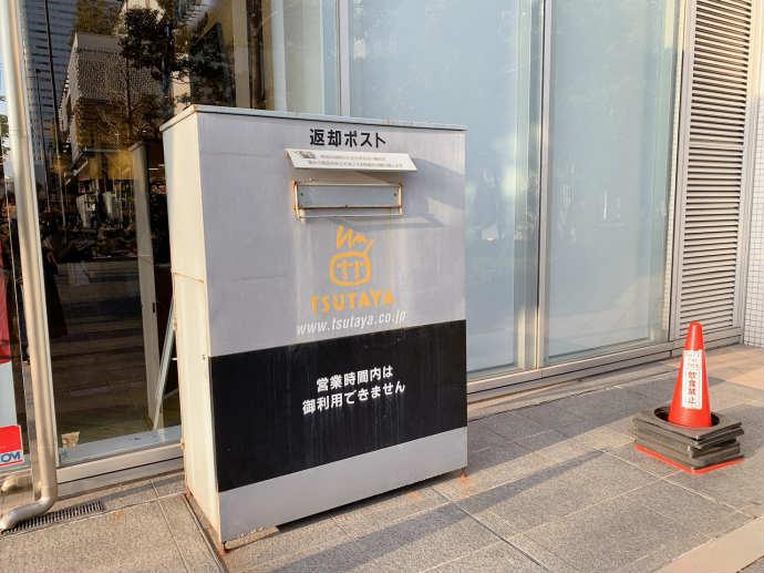 スタバ TSUTAYA 横浜みなとみらい店 返却ボックス