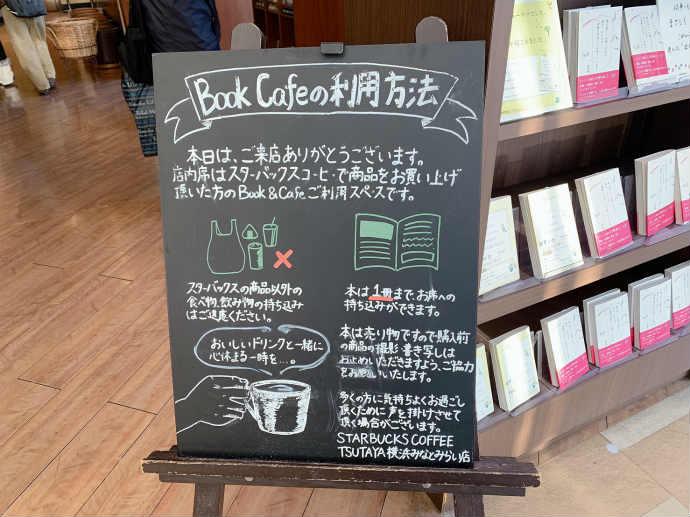 スタバ TSUTAYA 横浜みなとみらい店 BOOK CAFE