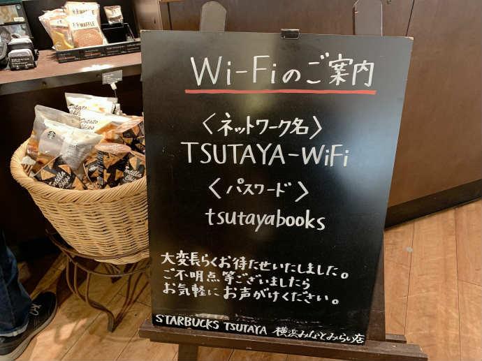 スタバ TSUTAYA 横浜みなとみらい店 WI-FI
