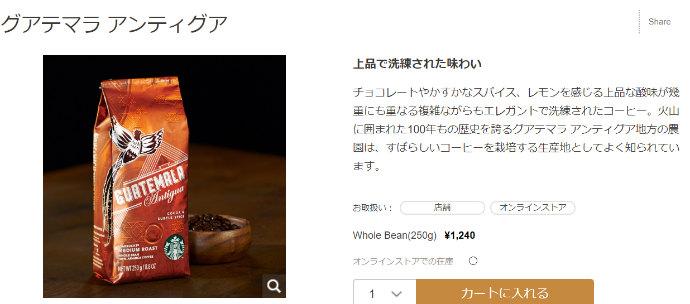 スタバ新作 フードペアリング  チョコレート  グアテマラ アンティグア