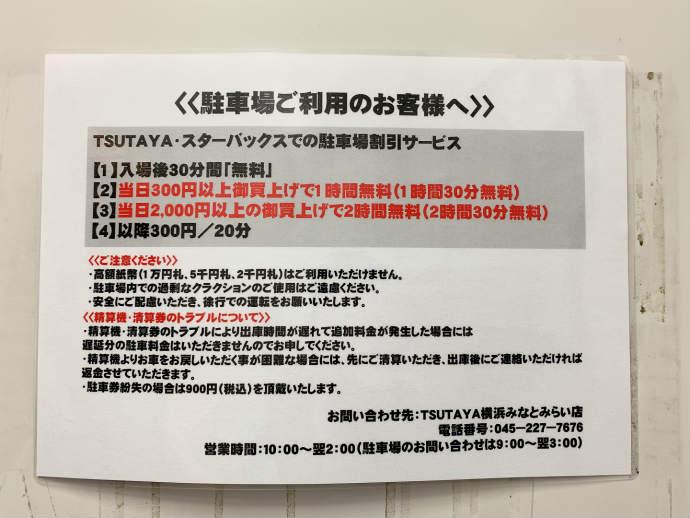 スタバ TSUTAYA 横浜みなとみらい店 地下駐車場 料金案内
