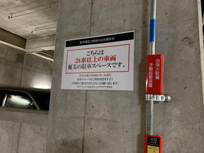 スタバ TSUTAYA 横浜みなとみらい店 地下駐車場 2トン以上