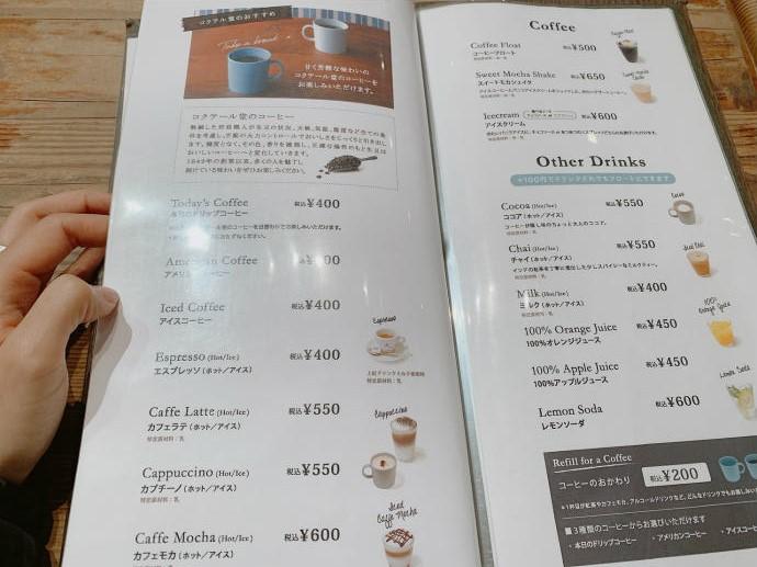 コクテル堂コーヒー  二子玉川店 メニュー表 ドリンク コーヒー