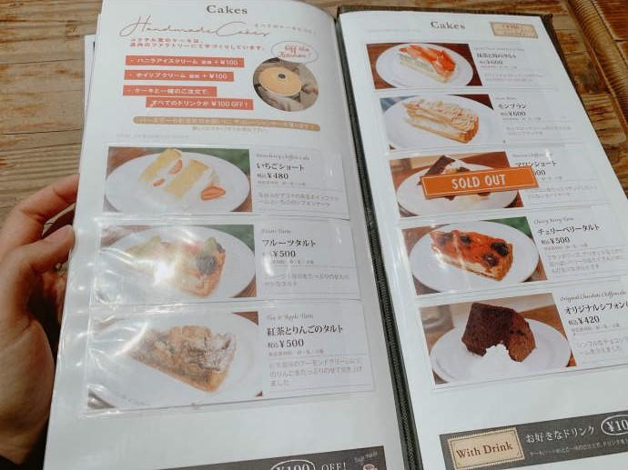 コクテル堂コーヒー  二子玉川店 メニュー表 スイーツ