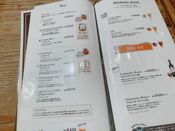 コクテル堂コーヒー  二子玉川店 メニュー表 紅茶