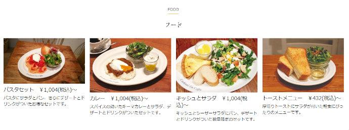 コクテル堂コーヒー  二子玉川店 公式サイト メニュー表