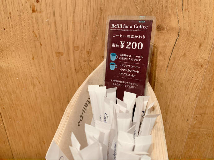コクテル堂コーヒー  二子玉川店 コーヒーおかわり